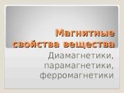 Презентация prezented.ru diamagnetiki-paramagnetiki-i-ferromagnetiki