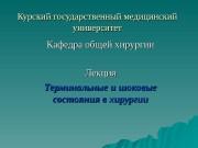 Презентация prezented.ru Terminalnye-i-shokovye-sostoyaniya-v-hirurgii