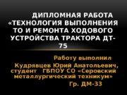 Работу выполнил Кудрявцев Юрий Анатольевич,  студент ГБПОУ