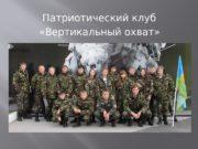 Патриотический клуб  «Вертикальный охват»  Руководители Елисеев