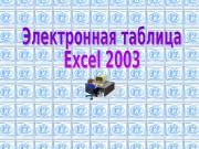 Презентация презинтация Excel 2003