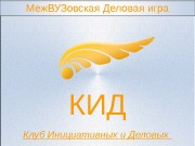 Меж. ВУЗовская Деловая игра КИД Клуб Инициативных и