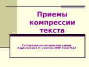 Презентация pri-myikompressiiteksta