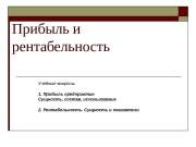 Презентация Прибыль и рентабельность final ВершининДС