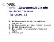 Тема: Диференціація цін  та цінова тактика підприємства