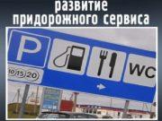 Объекты дорожного и придорожного сервиса на автомобильных дорогах