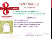 ПРИГЛАШЕНИЕ НА ПРАЗДНИК в субботу 11. 03. 2017