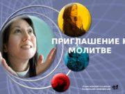 ПРИГЛАШЕНИЕ К МОЛИТВЕ Отдел женского служения Генеральной конференции