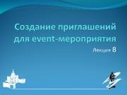 Презентация Приглашение на Event