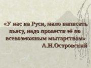 «У нас на Руси, мало написать пьесу,