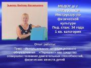 МБДОУ д/ с  «Чебурашка» Инструктор по физической