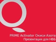 PRIME Activator Окиси Азота Презентация для НВБ