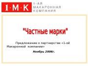 Презентация Пример- Privat Label 1МК