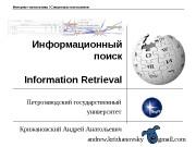 Презентация Пример оформления презентации IR