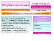 Презентация Пример ТЗ на Landing Page по оформлению свадеб