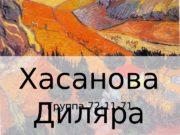 Хасанова Диляра Группа 72 -11 -71  Создание