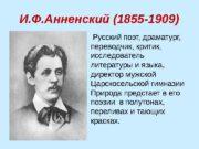 И. Ф. Анненский (1855 -1909)  Русскийпоэт, драматург,
