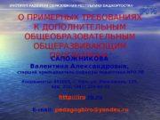 ИНСТИТУТ РАЗВИТИЯ ОБРАЗОВАНИЯ РЕСПУБЛИКИ БАШКОРТОСТАН О ПРИМЕРНЫХ ТРЕБОВАНИЯХ