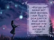 «Когда он зажигает свой  фонарь —