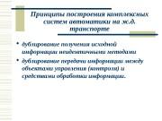 Презентация Принципы построения комплексных систем автоматики на ж.