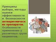 Презентация Принципы выбора методы оценки эффективности и безопасности