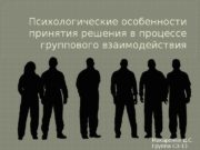 Психологические особенности принятия решения в процессе группового взаимодействия