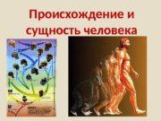 Происхождение и сущность человека   • Антропосоциогенез