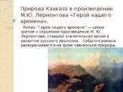 Природа Кавказа в произведении М. Ю. Лермонтова «Герой