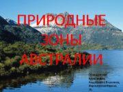 ПРИРОДНЫЕ ЗОНЫ АВСТРАЛИИ Спиридонова Александра,  Андриянова Вероника,