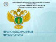 ПРИРОДООХРАННАЯ ПРОКУРАТУРА « РОССИЙСКИЙ ЭКОНОМИЧЕСКИЙ УНИВЕРСИТЕТ ИМЕНИ