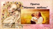 Притча «Мамина  любовь» Хлустикова Елена Дмитриевна учитель