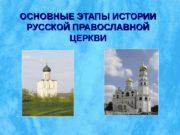 ОСНОВНЫЕ ЭТАПЫ ИСТОРИИ РУССКОЙ ПРАВОСЛАВНОЙ ЦЕРКВИ  Современное