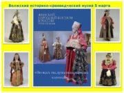 Волжский историко-краеведческий музей 5 марта 2017 года