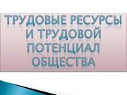 Презентация призентация Трудовые ресурсы и трудовой потенциал общества