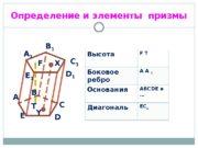 Определение и элементы призмы Высота F T Боковое
