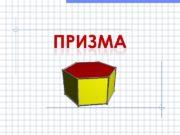 Понятие призмы Многогранник , составленный из двух равных