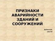 Презентация ПРИЗНАКИ АВАРИЙНОСТИ ЗДАНИЙ И СООРУЖЕНИЙ