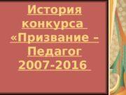 История конкурса  «Призвание – Педагог 2007 -2016