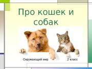 Презентация pro kosek i sobak