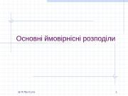 @ Я. Притула  1 Основні ймовірнісні розподіли
