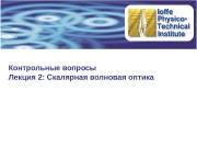 Контрольные вопросы Лекция 2 : Скалярная волновая оптика