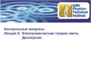 Контрольные вопросы Лекция 6 : Электромагнитная теория света.