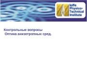 Контрольные вопросы  Оптика анизотропных сред.  1.