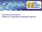 Контрольные вопросы Лекция 10: Групповая и фазовая скорости