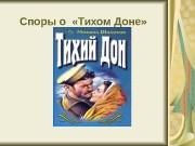 Презентация проблема авторства-шолохов