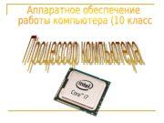Процессор  – это центральное устройство компьютера. Он