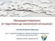 Процедура медиации:  от подготовки до заключения соглашения