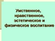 01/30/16  1 Умственное,  нравственное,  эстетическое