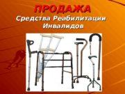 ПРОДАЖА Средства Реабилитации Инвалидов  Коляски инвалидные