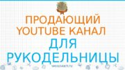 ПРОДАЮЩИЙ YOUTUBE КАНАЛ ДЛЯ РУКОДЕЛЬНИЦЫ www. tvuch. ru